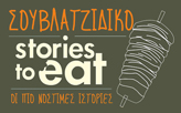 Stories To Eat  logo